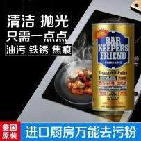 美国进口BKF不锈钢锅具清洁剂粉BarKeepersFriend金色 两瓶装