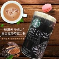 Starbucks 星巴克 热巧克力可可粉 850g
