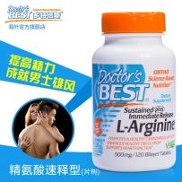 L-精氨酸 提高精子质量 男性备孕营养 美国Doctor's Best 120片