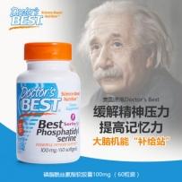 磷脂酰丝氨酸软胶囊 健脑益脑 美国正品Doctor's Best 100mg 60粒