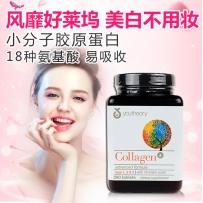 Youtheory女性collagen胶原蛋白片美容养颜290颗进口美国胶原蛋白