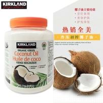 kirkland/柯可兰冷压初榨椰子油食用按摩油护肤护发2300g