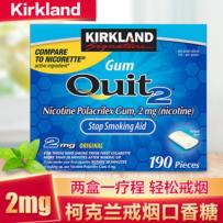 Kirkland 柯克兰 尼古丁戒烟口香糖 戒烟产品 原味2mg 190粒