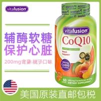 美国 vitafusion 辅酶q10软糖高含量200mg 60粒 桃子味 保护心脏改善心慌养心护心