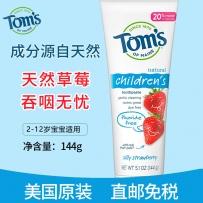 Tom's Of Maine天然无氟儿童牙膏 草莓味144g