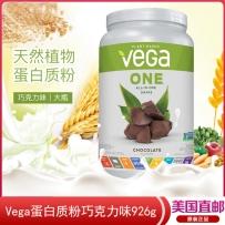 Vega 100%全天然有机植物绿色蛋白粉巧克力味926g