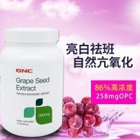 GNC葡萄籽原花青素OPC浓缩精华胶囊300mg120粒 抗氧化衰老